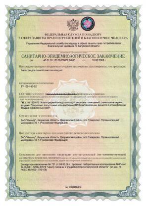 sertifikaty-i-zaklyucheniya-7