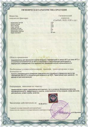 sertifikaty-i-zaklyucheniya-8