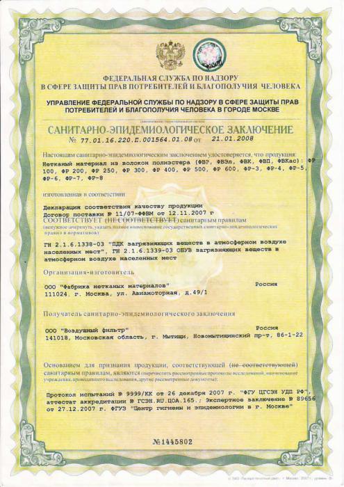 sertifikaty-i-zaklyucheniya-3