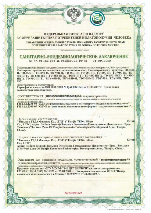 sertifikaty-i-zaklyucheniya-5