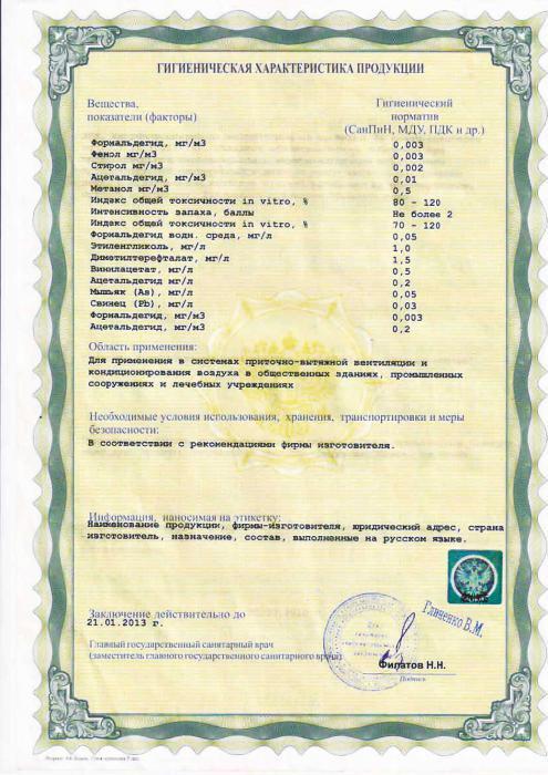 sertifikaty-i-zaklyucheniya-4
