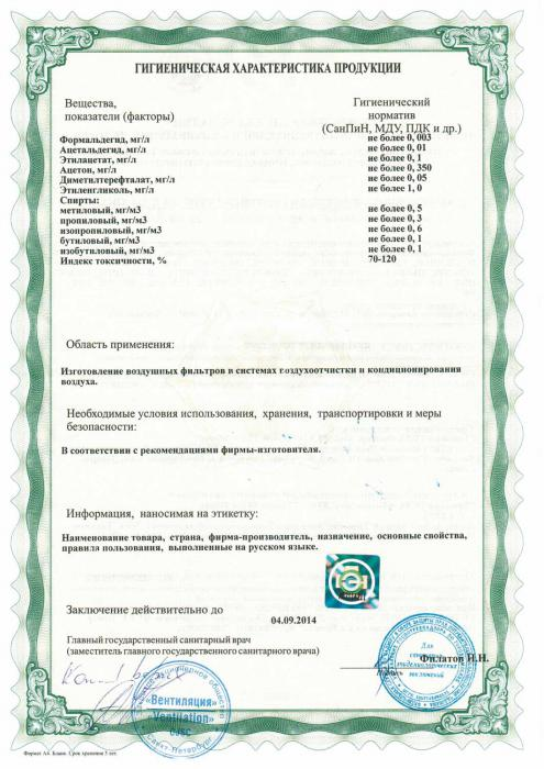 sertifikaty-i-zaklyucheniya-6