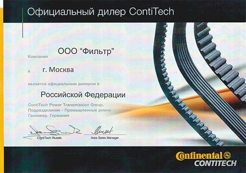 sertifikaty-i-zaklyucheniya-9